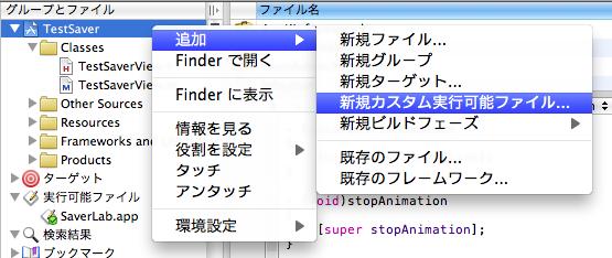 実行ファイルを追加