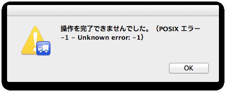 TransmitDisk Error popup