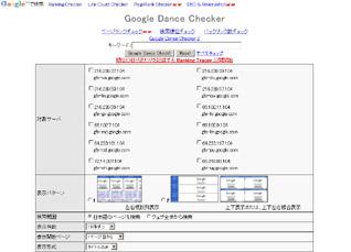 グーグル ダンス チェッカー